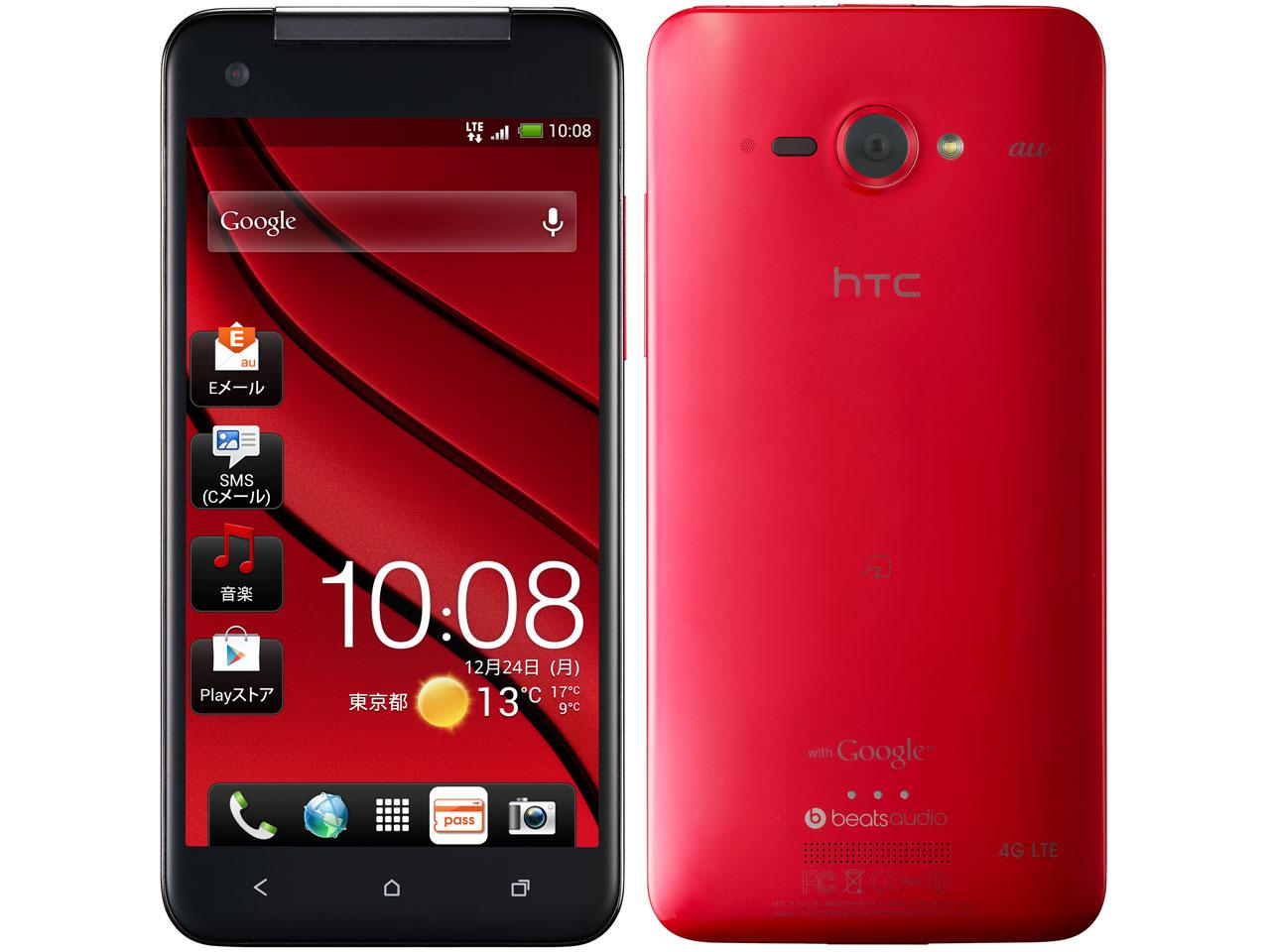 HTC J butterfly(HTL21)