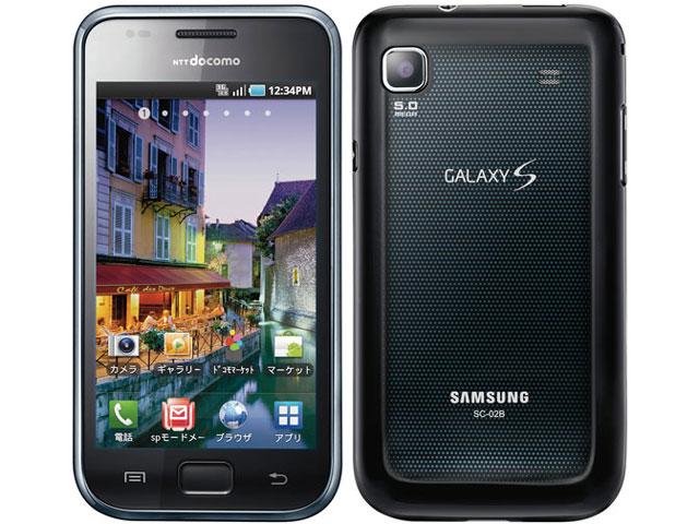 Galaxy S (SC-02B)